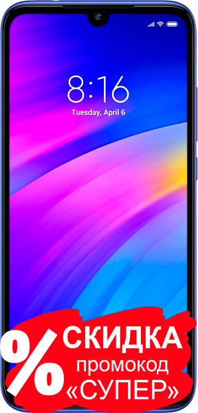 Смартфон Xiaomi Redmi 7 3/32Gb (синий)