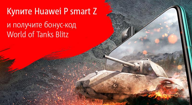 магазин world of tanks бонус коды