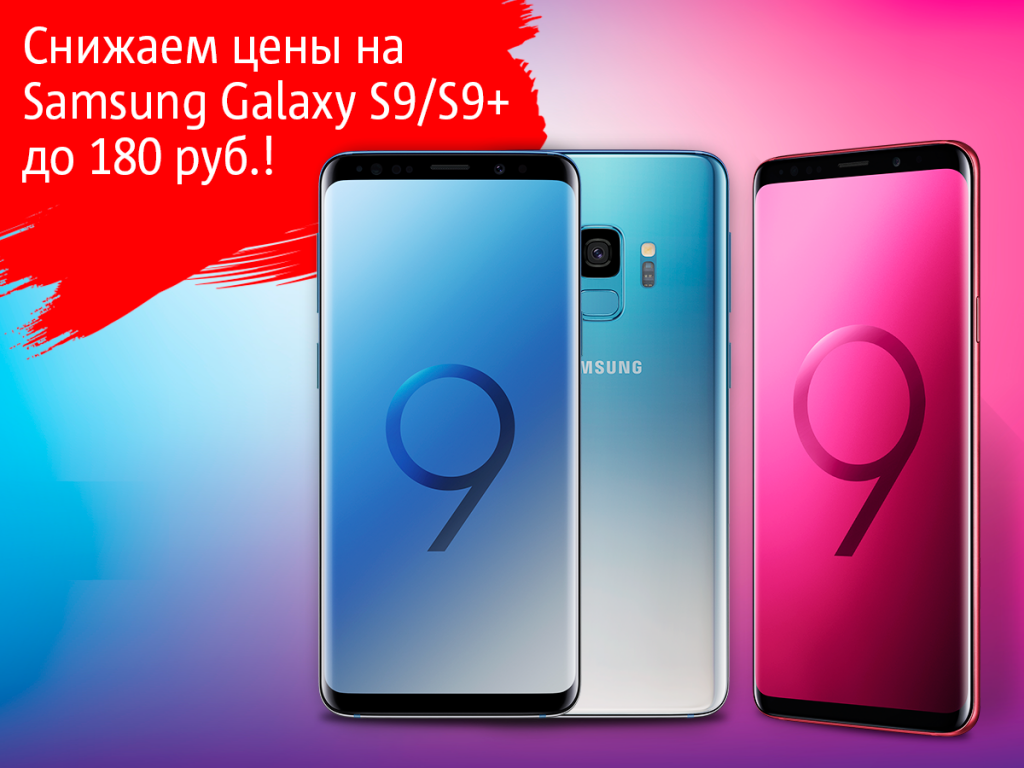 Samsung S9/S9+.png