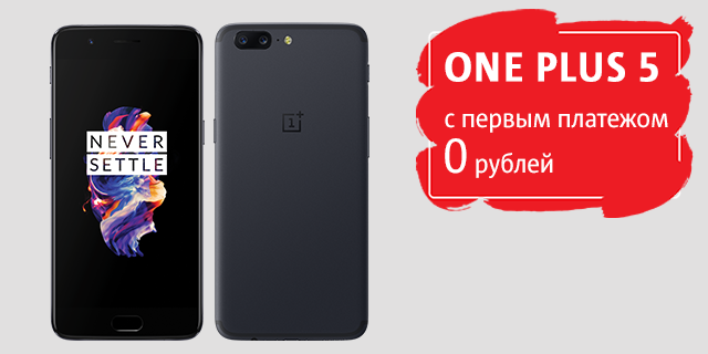 One Plus 5.png