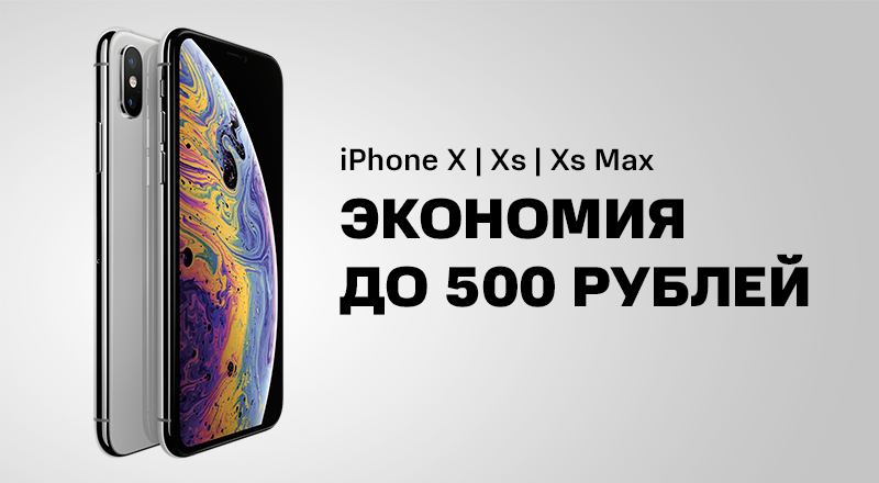 iPhone-X-XS-XR-800x440.png