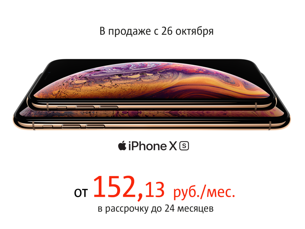 Новый Apple iPhone Xs и Xs Max уже в МТС!