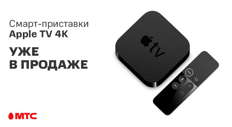 Apple-TV-800x440.png