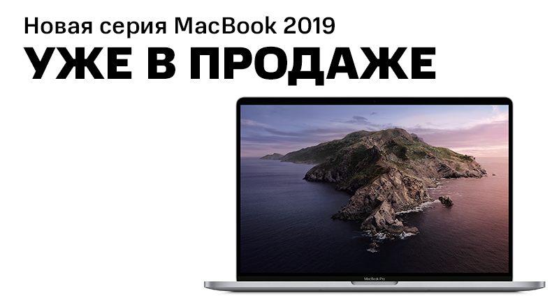 MacBook-2019-800x440.png
