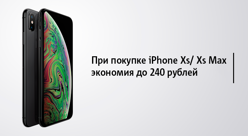 iPhone-Xs-Max-tw (1).png