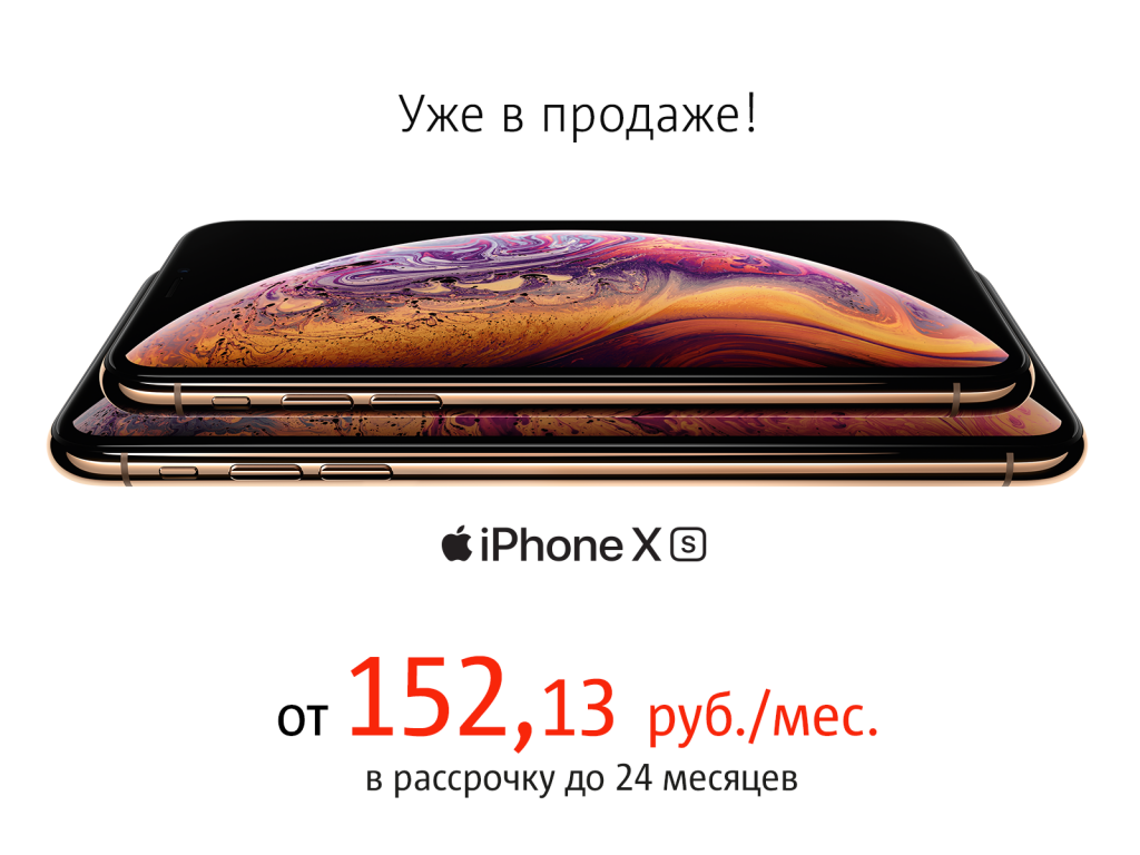 Apple iPhone Xs Max уже в МТС!