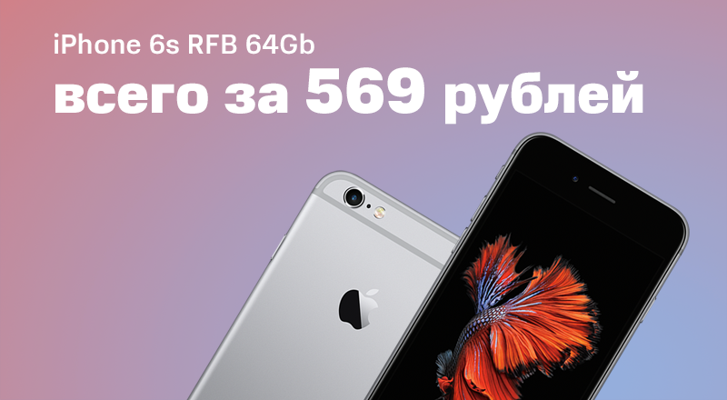 iPhone-6s-RFB-64Gb-800x440.png
