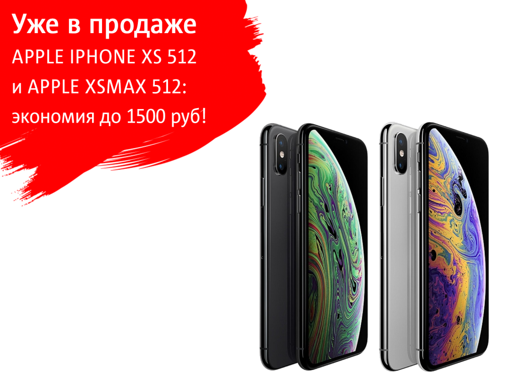 Apple-Iphone-xs-512-и-xsMax-512.png