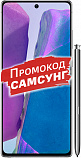 Смартфон Samsung Galaxy Note 20 N980 (Mystic Gray)