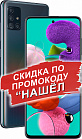 Смартфон Samsung Galaxy A51 4/64GB A515 (черный)